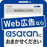 【web広告でお困りの方へ】広告運用ならasatanにお任せください