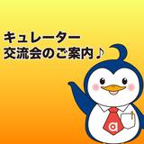 【12月18日(金)】交流会開催♪キュレーターに興味がある人も参加OK!
