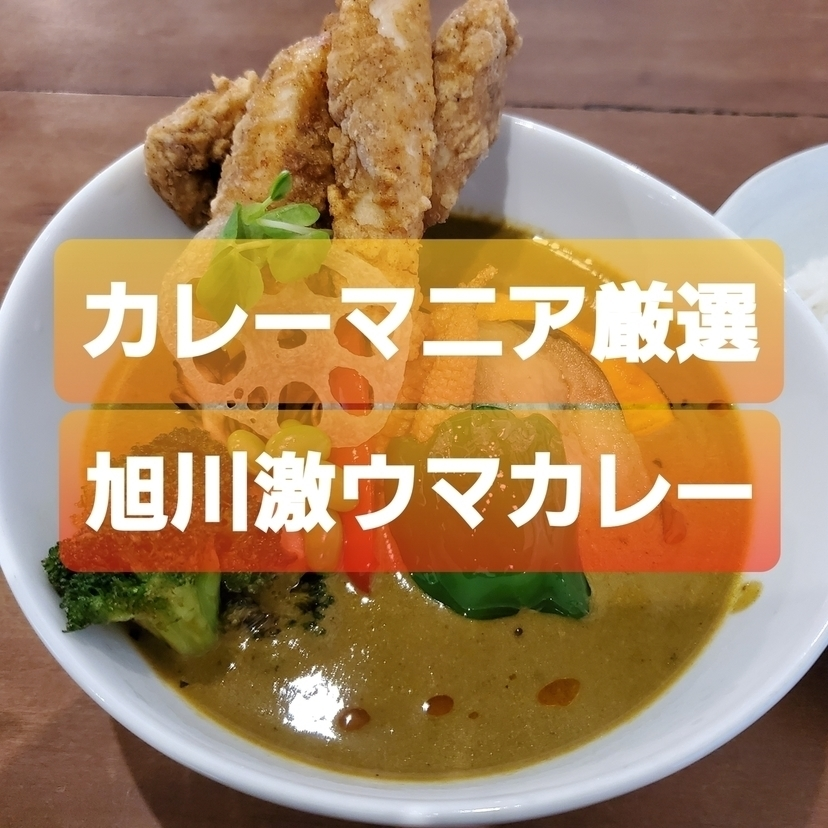 A curry-lover chooses Asahikawa's best curry shops!
