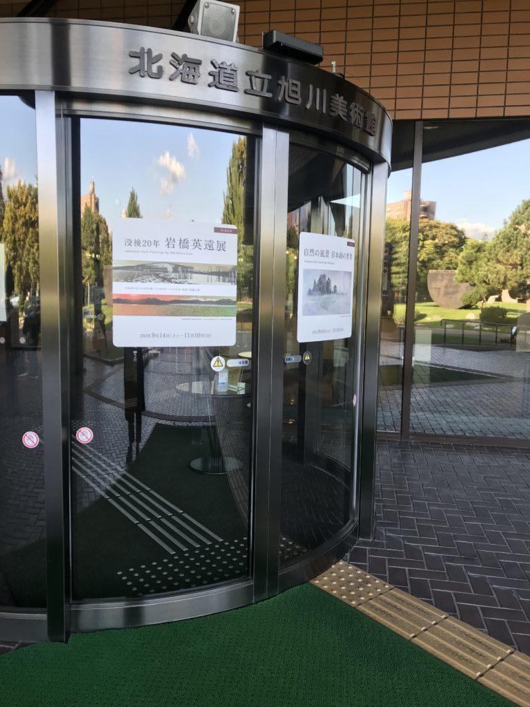 秋の旭川美術館で、芸術に浸るのはいかが? | asatan